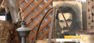 عين الكاميرا - متحف صفورية - #صباحنا_غير-9-5-2016- قناة مساواة الفضائية - Musawa Channel