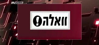 هآرتس : نتنياهو يلغي اجتماعين مع وزراء الليكود ورؤساء كتل الائتلاف،مترو الصحافة،18-11-2018