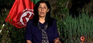 مقابلة حصرية مع النائبة خالدة جرار: رسالة الى فلسطينيي الداخل -3-6-2016-الكاملة -#التاسعة - مساواة