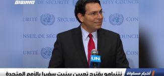 نتنياهو يقترح تعيين بينيت سفيرا بالأمم المتحدة،اخبار مساواة 14.07.2019، قناة مساواة
