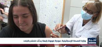 أخبار مساواة : وزارة الصحة الإسرائيلية ..  موجة كورونا رابعة بدأت تنتشر بالبلاد