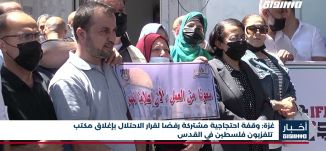 أخبار مساواة: غزة .. وقفة احتجاجية مشتركة رفضا لقرار الاحتلال بإغلاق مكتب تلفزيون فلسطين في القدس