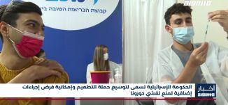 أخبار مساواة : الحكومة الإسرائيلية تسعى لتوسيع حملة التطعيم وإمكانية فرض إجراءات لمنع تفشي كورونا