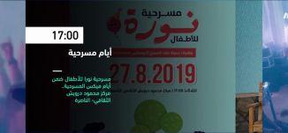 17:00 - أيام مسرحية- فعاليات ثقافية هذا المساء - 27.08.2019-قناة مساواة