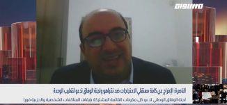 الناصرة:الإفراج عن جميع المعتقلين في المواجهات مع الشرطةضد زيارة نتنياهو،سامي أبو شحادة،بانوراما14.1