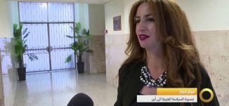 تقرير - مركز انجاز - مسيرة السياسة العربية الى اين - #صباحنا_غير- 20-7-2016- مساواة الفضائية