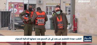 أخبار مساواة : النقب: عودة للتعليم عن بعد في تل السبع بعد تحولها للدائرة الحمراء