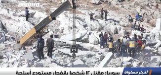 سوريا: مقتل 12 شخصا بانفجار مستودع أسلحة، اخبار مساواة، 12-8-2018-قناة مساواة الفضائيه