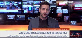 بانوراما مساواة: استمرار عمليات الهدم قبيل تظاهرة رؤساء بلدات النقب قبالة مقر الحكومة في القدس