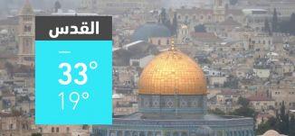 حالة الطقس في البلاد -25-07-2019 - قناة مساواة الفضائية - MusawaChannel