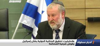 ماندلبليت: تحقيق الجنائية الدولية بشأن إسرائيل يقوض شرعية المحكمة