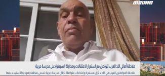 بانوراما مساواة: ملاحقة أهالي اللد العرب تتواصل مع استمرار الاعتقالات