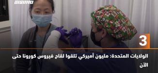 َ60ثانية -الولايات المتحدة: مليون أميركي تلقوا لقاح فيروس كورونا حتى الآن،24.12.2020،قناة مساواة