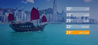 حالة الطقس في العالم -26-08-2019 - قناة مساواة الفضائية - MusawaChannel