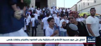أخبار مساواة: اتفاق على مرور مسيرة الأعلام الاستفزازية بباب العامود والقيام بحلقات رقص