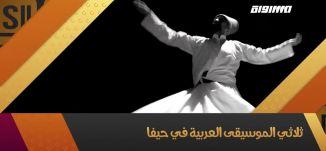 ثلاثي الموسيقى العربية في الأوك بار في حيفا - صبحي حصري - الباكستيج - الحلقة 6 -  قناة مساواة