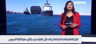 بانوراما سوشيال: اضرار اقتصادية فادحة تكبدتها شركات نقل عالمية بسبب إغلاق سفينة لقناة السويس