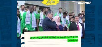 انطلاق المباراة التاريخية بين المنتخبين الفلسطيني والسعودي في فلسطين ،ماركر، 16.10.2019،قناة مساواة