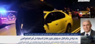 بانوراما مساواة: بعد ذروة في جرائم القتل..مسؤولون يقرون فقدان السيطرة على أمن المجتمع العربي