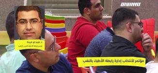 مؤتمر لأنتخاب إدارة رابطة الأطباء بالنقب ،د. نعيم ابو فريحة،ماركر، 30.10.19،قتاة مساواة