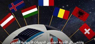 قائمة اغني 20 نادي كرة قدم في العالم - قناة مساواة الفضائية