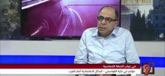 بدائل التطوير الاقتصادي أمام العرب - عصمت وتد - 6-12-2016- #التاسعة - مساواة