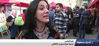 القدس: مهرجان لإحياء التراث الفلسطيني ، تقرير،اخبار مساواة،01.11.2019،قناة مساواة