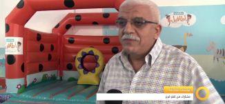 تقرير - مراكز الاطفال - #صباحنا_غير -20-12-2015- قناة مساواة الفضائية
