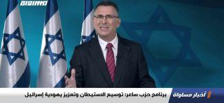 برنامج حزب ساعر: توسيع الاستيطان وتعزيز يهودية إسرائيل،اخبارمساواة،17.12.2020،قناة مساواة