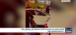 أخبار مساواة: العنف يضرب في الجديدة المكر : مصابان في جريمتي عنف أحدهما بوضع خطير