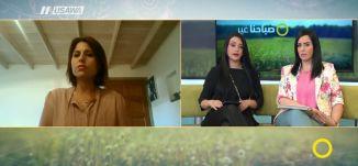 العنف ضد الفتيات بالنقب يطال ارواحهن - انصاف ابو شارب -  صباحنا غير- 29-5-2017- قناة مساواة