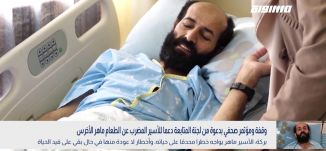 جوع الكرامة لأجل الحرية،محمد بركة،بانوراما مساواة،03.11.2020،قناة مساواة