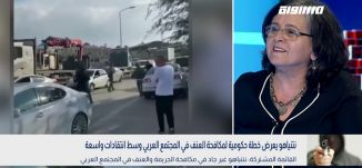 نتنياهو يعرض خطة حكومية لمكافحة العنف في المجتمع العربي وسط انتقادات واسعة|2.3.2021|