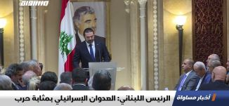 الرئيس اللبناني: العدوان الإسرائيلي بمثابة حرب ،اخبار مساواة 26.08.2019، قناة مساواة