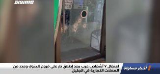 اعتقال7 أشخاص عرب بعد إطلاق نار على فروع للبنوك وعدد من المحلات التجارية في الجليل،اخبارمساواة،27.11