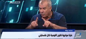 """كلام لأول مرة: اتفاق التهدئة مع حماس لتمرير """"صفقة القرن""""!،محمد بركة،من الداخل،18-8-2018،مساواة"""