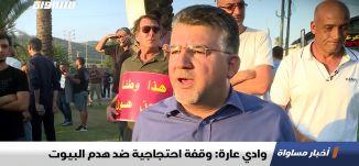 وادي عارة: وقفة احتجاجية ضد هدم البيوت، تقرير،اخبار مساواة،28.07.2019،قناة مساواة