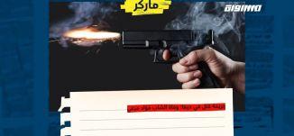 جريمة قتل في حيفا وفاة الشاب فؤاد مرعي،ماركر، 13.11.19،قناة مساواة الفضائية