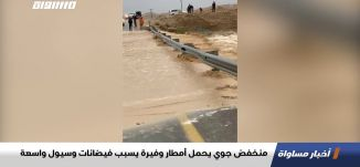 منخفض جوي يحمل أمطار وفيرة يسبب فيضانات وسيول واسعة،اخبارمساواة،16.12.2020،مساواة