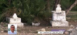 قضية اوقاف حيفا - خالد دغش - #الظهيرة -21-6-2016- قناة مساواة الفضائية