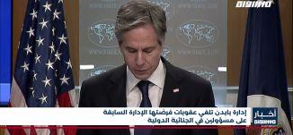 أخبار مساواة: إدارة بايدن تلغي عقوبات فرضتها الإدارة السابقة على مسؤولين في الجنائية الدولية