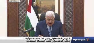 الرئيس الفلسطيني يدين استهداف مطار أبها مؤكدا الوقوف إلى جانب المملكة السعودية،اخبارمساواة،11.02.21