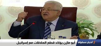 أبو مازن يؤكد قطع العلاقات مع إسرائيل،اخبار مساواة ،01.02.2020،قناة مساواة الفضائية