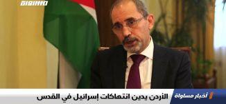 الأردن يدين انتهاكات إسرائيل في القدس،اخبار مساواة 19.08.2019، قناة مساواة