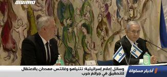 وسائل إعلام إسرائيلية: نتنياهو وغانتس مهددان بالاعتقال للتحقيق في جرائم حرب