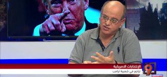 """الجمهوريون ضد مرشحهم: """"ترامب خطر على أمريكا""""! -  محمد زيدان - 9-8-2016-#التاسعة - مساواة"""