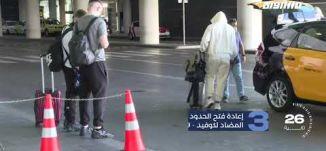 مساواة 60 ثانية : مهرجان سينمائي يعيد الحياة لدرج الجميزة في بيروت بعد انفجار المرفأ