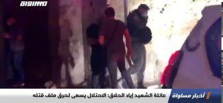 عائلة الشهيد إياد الحلاق: الاحتلال يسعى لحرق ملف قتله،اخبارمساواة،28.08.مساواة
