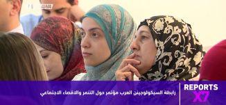الحراك الحيفاوي - تظاهرة سلمية وقمع الشرطة للمتظاهرين - Reports X7، 25-5-2018 -مساواة