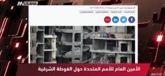 سي ان ان:الأمين العام للأمم المتحدة حول الغوطة الشرقية: جحيم على الأرض،الكاملة،مترو الصحافة، 27.2.18